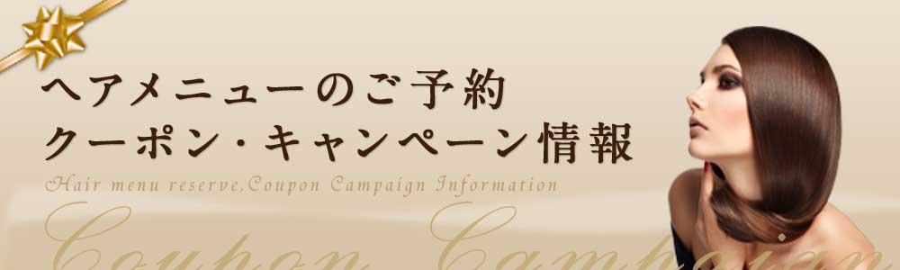 ヘアメニューのご予約 クーポン・キャンペーン情報