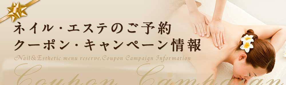 ネイル・エステのご予約 クーポン・キャンペーン情報