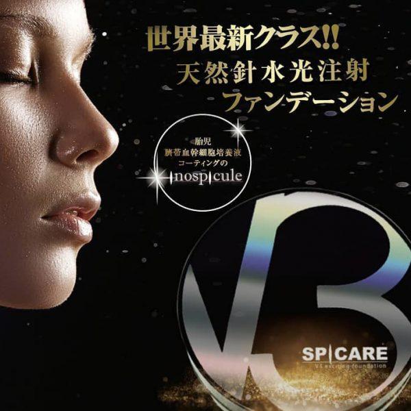 #横浜、#鶴見、#エステ、#小顔、#肌再生、#V3ファンデーション