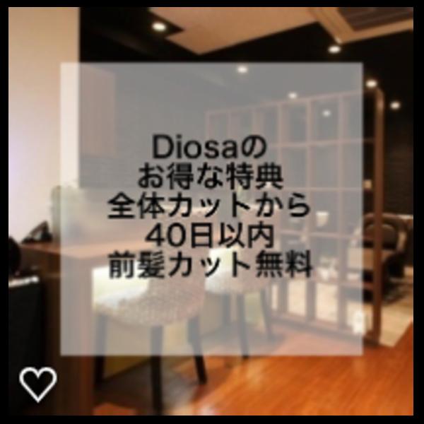 Diosaのお得な特典、前髪カット無料!!